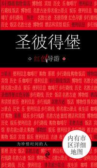 Купить книгу Санкт-Петербург. Путеводитель (на китайском языке), автора Ольги Чередниченко
