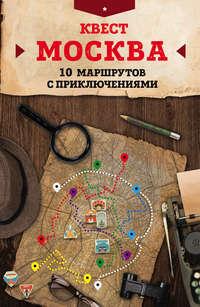 Купить книгу Квест «Москва». 10 маршрутов с приключениями, автора