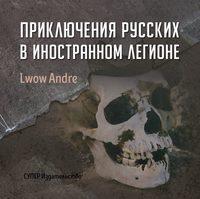 Купить книгу Приключение русских в Иностранном легионе, автора Андрэ Львов
