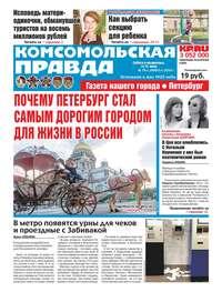 Купить книгу Комсомольская Правда. Санкт-Петербург 76с-2018, автора