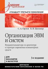 Купить книгу Организация ЭВМ и систем. Учебник для вузов, автора Б. Я. Цилькера