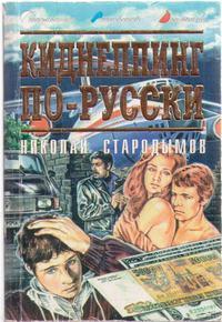 Купить книгу Киднеппинг по-русски, автора Николая Стародымова