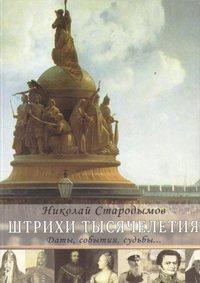Купить книгу Штрихи тысячелетия, автора Николая Стародымова