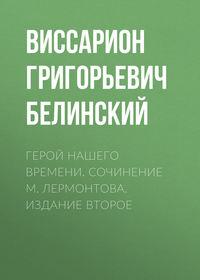 Герой нашего времени. Сочинение М. Лермонтова. Издание второе - Виссарион Белинский