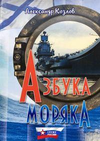 Купить книгу Азбука моряка, автора Александра Козлова