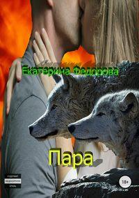 Пара - Екатерина Федорова