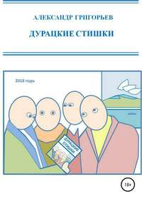 Купить книгу Дурацкие стишки, автора Александра Михайловича Григорьева