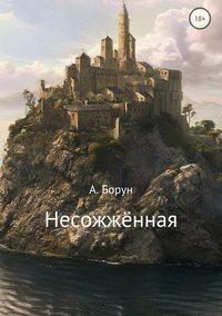 Купить книгу Несожжённая, автора Александра Феликсовича Боруна