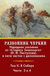 Купить книгу Разбойник Чуркин. Том 2. В Сибири, автора