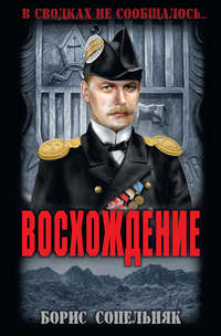 Купить книгу Восхождение, автора Бориса Сопельняка