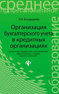 Купить книгу Организация бухгалтерского учета в кредитных организациях, автора Т. Н. Бондаревой