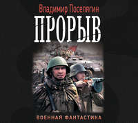 Купить книгу Прорыв, автора Владимира Поселягина