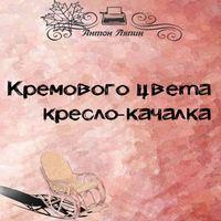 Кремового цвета кресло-качалка - Антон Ляпин