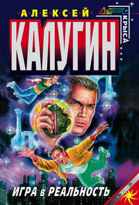 Купить книгу Игра в реальность, автора Алексея Калугина