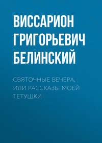 Купить книгу Святочные вечера, или Рассказы моей тетушки, автора Виссариона Григорьевича Белинского