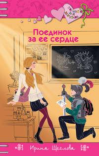 Поединок за ее сердце - Ирина Щеглова