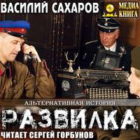 Купить книгу Развилка, автора Василия Ивановича Сахарова