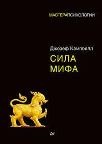 Купить книгу Сила мифа, автора Джозефа Кэмпбелла