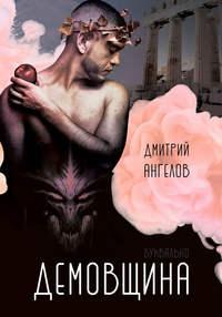 Купить книгу Демовщина, автора