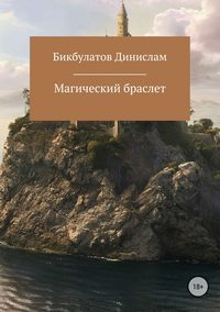 Купить книгу Магический браслет, автора Динислама Федоровича Бикбулатова