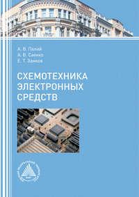 Купить книгу Элементная база электронной аппаратуры. Резисторы, автора