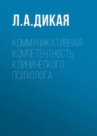 Купить книгу Коммуникативная компетентность клинического психолога, автора Л. А. Дикой