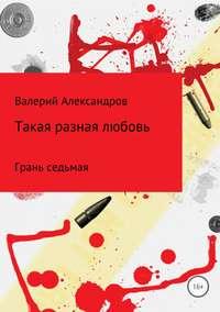 Купить книгу Такая разная любовь 7. Сборник стихотворений