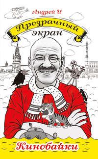 Купить книгу Прозрачный экран, автора Андрея И
