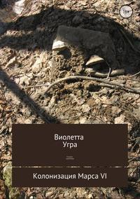 Купить книгу Создать хамелеона. Колонизация Марса VI, автора Виолетты Викторовны Угры
