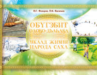 Купить книгу Уклад жизни народа саха, автора П. К. Васильева