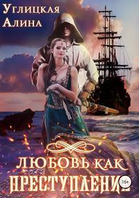 Купить книгу Любовь как преступление, автора Алины Углицкой