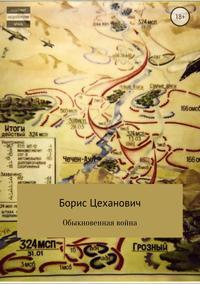 Купить книгу Обыкновенная война, автора Бориса Геннадьевича Цехановича
