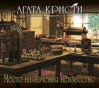 Купить книгу Место назначения неизвестно, автора Агаты Кристи