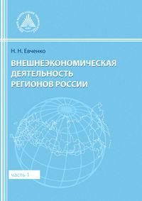 Купить книгу Внешнеэкономическая деятельность регионов России. Часть 1, автора Н. Н. Евченко