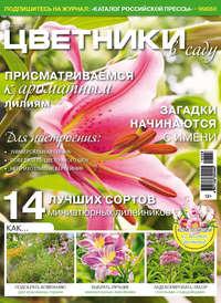 Книга Цветники в саду №8/2018 - Автор