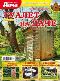 Книга Любимая дача. Спецвыпуск №08/2018. Туалет на даче - Автор