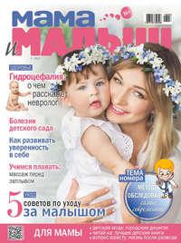 Книга Мама и малыш №8/2018 - Автор