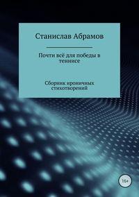 Купить книгу Почти всё для победы в теннисе, автора Станислава Петровича Абрамова