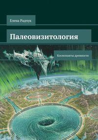 Палеовизитология: Космонавты древности