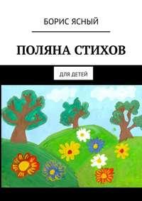 Поляна стихов. Для детей