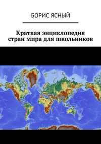 Краткая энциклопедия стран мира для школьников
