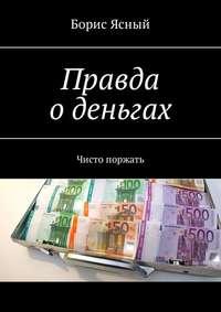Правда о деньгах. Чисто поржать