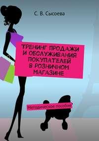 Тренинг продажи и обслуживания покупателей в розничном магазине. Методическое пособие