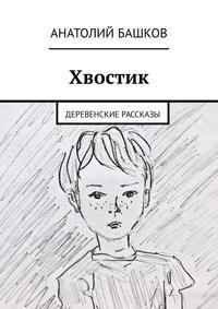 Хвостик. Деревенские рассказы