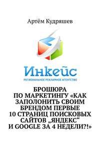 """Брошюра по маркетингу «Как заполонить своим брендом первые 10 страниц поисковых сайтов """"Яндекс"""" и Google за 4 недели?!»"""