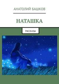 Наташка. Рассказы