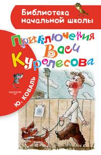 Купить книгу Приключения Васи Куролесова, автора Юрия Коваля