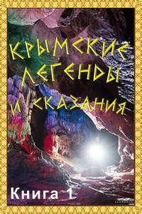 Купить книгу Крымские легенды и сказания. Книга 1, автора Сборника