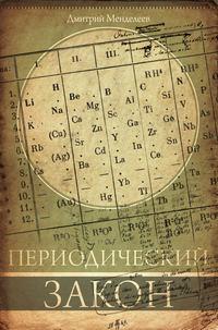 Купить книгу Периодический закон, автора Дмитрия Менделеева