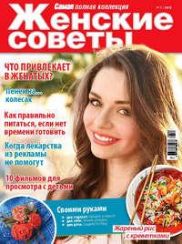 Книга Женские советы. Самая №8/2018 - Автор